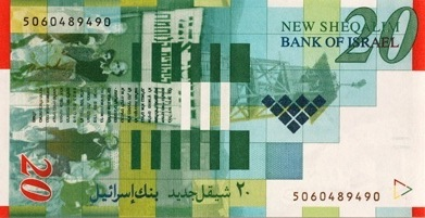 Actual size image of  Banknote of Israeli new shekel .